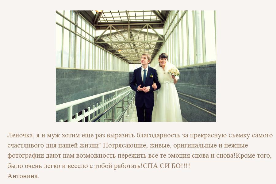 отзыв свадебный фотограф елена федорова