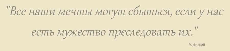 цитата о мечтах