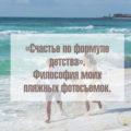 Cчастье по формуле детства, философия пляжных фотосъемок